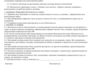 Образец договора на установку окон пвх для ип