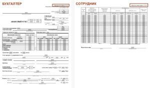 Как правильно пронумеровать листы в авансовый отчет