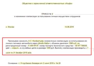 Образец приказа о возмещении затрат на гсм при использовании личного транспорта