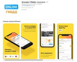 Проверка штрафов гибдд приложение для айфон