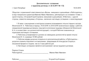 Доплата за исполнение обязанностей отсутствующего работника совместителя
