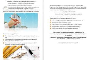 Коммерческое предложение по строительным работам образец