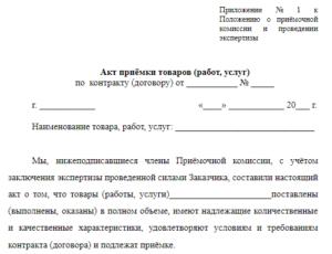 Заключение экспертной комиссии по 44 фз образец