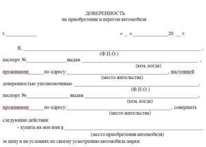 Договор на управление транспортным средством от юридического лица