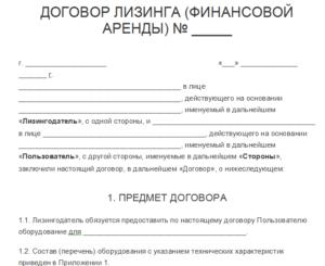 Договор аренды комбайна образец