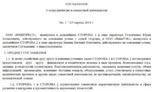 Соглашение о партнерстве между физ лицами образец