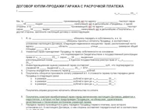 Соглашение о рассрочке платежа по договору образец