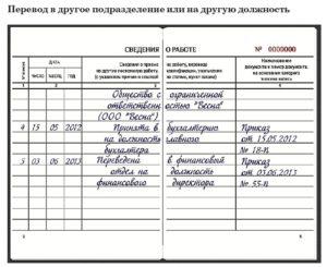 Внутренние переводы с должности на должность внешнего совместителя