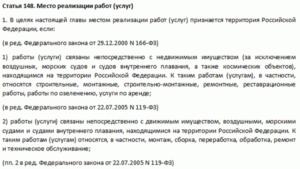128 статья налогового кодекса рф
