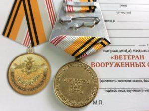 Медаль ветеран вооруженных сил рф как получить