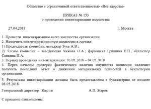 Приказ о годовой инвентаризации 2017 образец беларусь