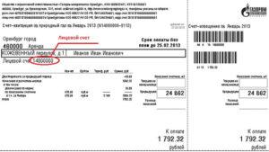 Как узнать лицевой счет оплаты газа по адрессу
