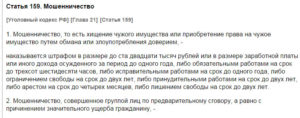Статья 159 ук рф условный срок