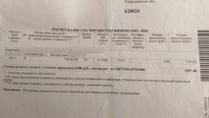 Как найти квитанцию на налог имущество физических лиц