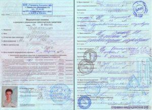 Медицинская справка для замены водительского удостоверения владимирр