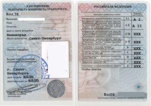 Проверить удостоверение тракториста машиниста на подлинность по номеру москва