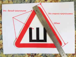 Размеры наклейки шипы по госту