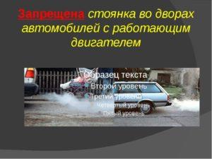 Закон о том что нельзя ставить машину под окнами