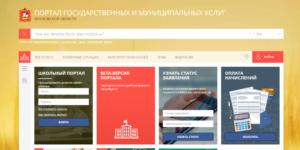 Гос услуги портал государственных услуг московской области регистрация
