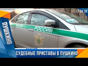 Приставы г красноармейск пушкинского района московской области