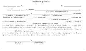 Сохранная расписка образец передача машины