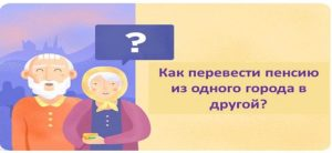 Как перевести пенсию в другой регион без прописки