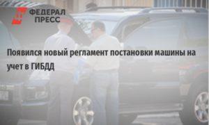 Как поставить на учет автомобиль в балашихинском гибдд