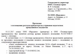 Претензия неисполнение условий договора арендодателем аренды нежилых помещений