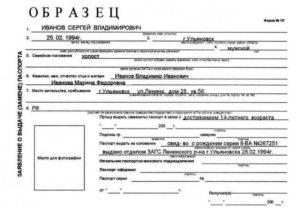 Замена паспорта фмс или паспортный стол
