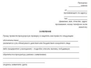 Прокуратура москвы как написать жалобу анонимно