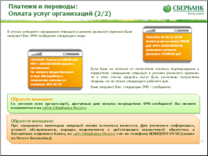 Комиссии сбербанка за платежи для юридических лиц