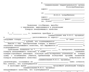 Роспотребнадзор москва официальный сайт написать жалобу на магазин
