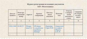 Как правильно регистрировать входящие и исходящие документы