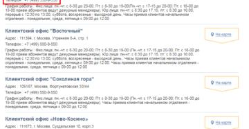Мосэнерго аварийная служба телефон в новой москве