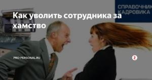 Как уволить учителя за хамство