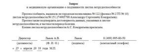 Запрос в больницу о подтверждении обоснованности больничного листа