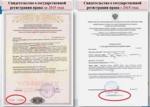 Проверить свидетельство о гос регистрации права собственности
