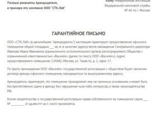 Гарантийное письмо о заключении договора