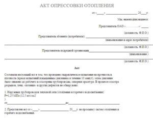 Бланк акта на промывку трубопроводов и оборудования системы отопления