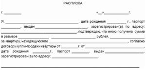 Расписка при оформлении договора купли продажи земли
