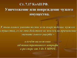 Административный кодекс порча имущества