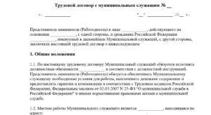 Трудовой договор с муниципальным служащим форма