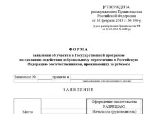 Как заполнить заявление на гражданство по программе переселения