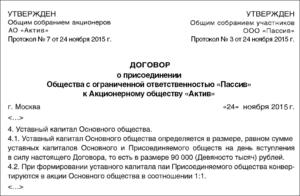 Договор присоединения при реорганизации образец