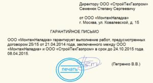 Гарантийное письмо на качество выполненных работ образец