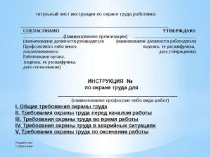 Инструкция по охране труда титульный лист образец скачать