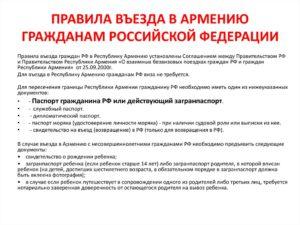 Въезд в россию для граждан армении