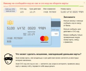Можно ли сообщать номер банковской карты