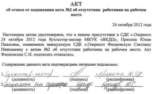 Как оформить отказ подписания акта