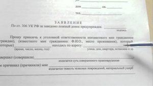 Как подать заявку на работу в полицию